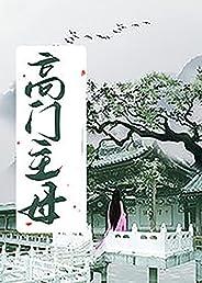 高門主母 (Traditional Chinese Edition)