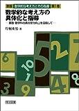 数学的な考え方の具体化と指導―算数・数学科の真の学力向上を目指して (数学的な考え方とその指導)