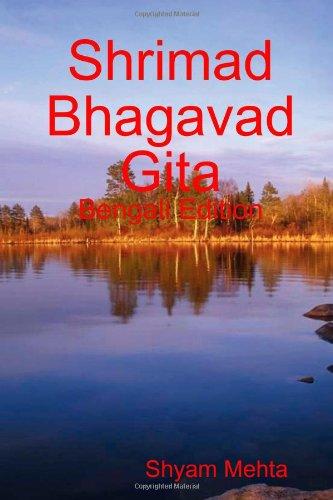 Download Shrimad Bhagavad Gita: Bengali Edition book pdf