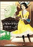 ジゼル・アラン 3 (ビームコミックス)