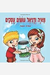 מאיה ודניאל עושים עסקים (Hebrew Edition) Paperback