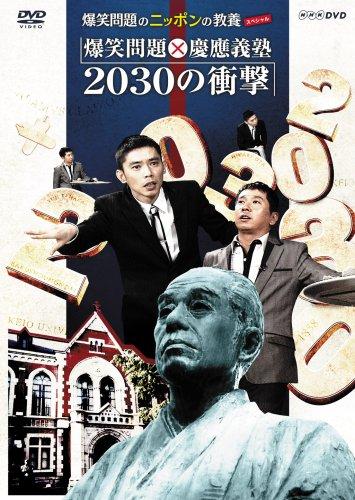 爆笑問題のニッポンの教養スペシャル 爆笑問題X慶應義塾 2030 の衝撃の商品画像