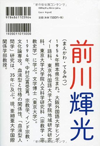 前川教授の人生、血液型。: 血液...