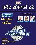 Drishti Current Affairs Today (Hindi) - June 2018