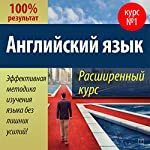 English: Advanced Course [Russian Edition] | Valeriy Dolganovskogo