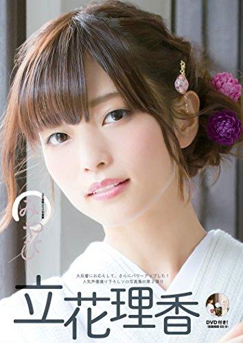 立花理香 最新号 表紙画像