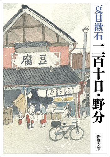二百十日・野分 (新潮文庫)