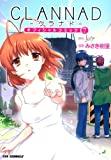Clannad Manga Vol.7 (in Japanese)