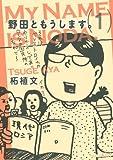 野田ともうします。(1) (ワイドKC)