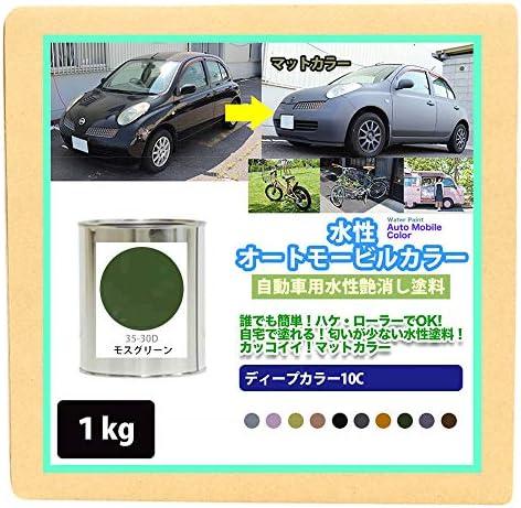 水性オートモービルカラー 35-30D モスグリーン 1kg / 艶消し 水性塗料 つや消し 車