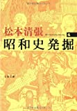 新装版 昭和史発掘 (4) (文春文庫)