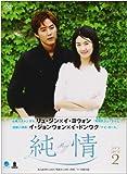 ジュンジョウディーブイディーボックス2 純情 DVD-BOX2