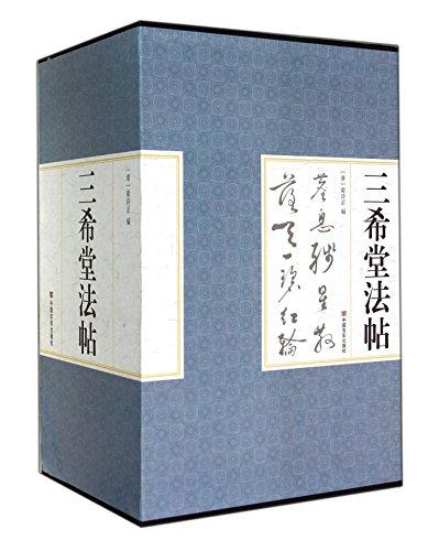 Calligraphy Model of San Xi Hall(4 Volumes)£¨Hardcover£©