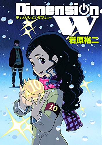 ディメンション W(10) (ヤングガンガンコミックススーパー)