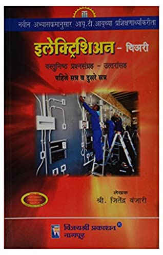 Electrical Iti Books In Marathi Pdf: Electrician Theory I and II Sem - Marathi: Amazon.in: Shri. Wanjari rh:amazon.in,Design