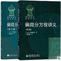偏微分方程讲义 第3版+ 偏微分方程讲义习题集 第2版 共2册 沙玛耶夫 高等教育出版社 俄罗斯数学教材选译