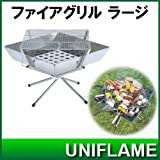 UNIFLAME (Uni-frame) fire grill Large 683071