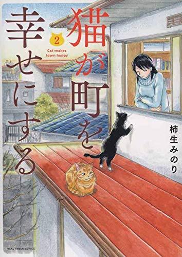 猫が町を幸せにする(完)(2) / 柿生みのりの商品画像