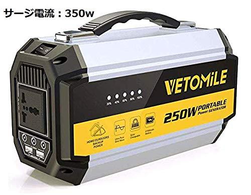 VETOMILE 250Wh AC出力250W ポータブル電源
