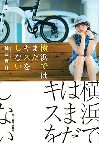 横浜ではまだキスをしない (ハルキ文庫)