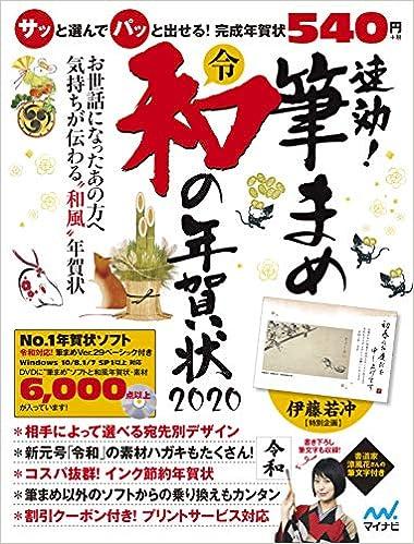 【Amazon.co.jp 限定】速効!筆まめ 和の年賀状2020(塗り絵と筆ペン字練習シートPDF付き)