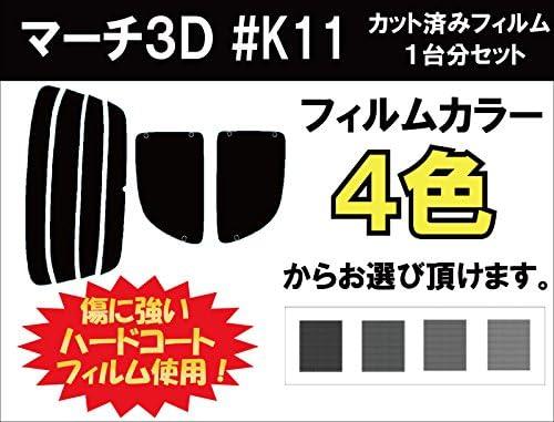 NISSAN ニッサン マーチ3D 車種別 カット済み カーフィルム #K11 / ダークスモーク/サイドガラス左右がゴム式