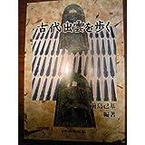 I walk the ancient Izumo (1997) ISBN: 4879030597 [Japanese Import]