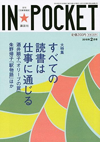 IN★POCKET 2015年 2月号