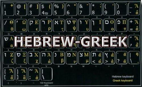 HEBREW-GREEK NON-TRANSPARENT KEYBOARD STICKERS ON BLACK BACKGROUND