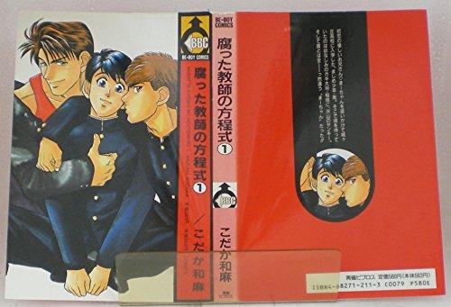 1 (Kusatta Kyoushi no Houteishiki) (in Japanese)