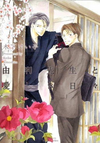 由利先生と愛しき日々 (ミリオンコミックス  Hertz Series 67)