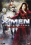 X-MEN:ファイナル ディシジョン [DVD]