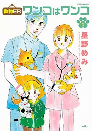 動物ER ワンコはワンコ(1) (ジュールコミックス)