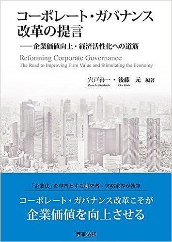 コーポレート・ガバナンス改革の提言――企業価値向上・経済活性化への ...