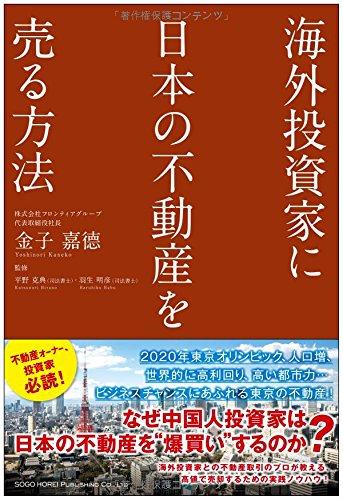 海外投資家に日本の不動産を売る方法 / 金子嘉徳