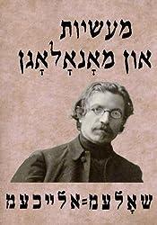 Mayses un monologn (Yiddish Edition)