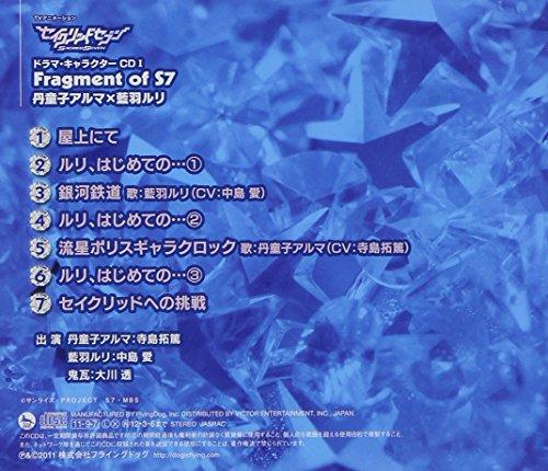Sacred Seven - Fragment Of S7 Alma Tandouji Ruri Aiba [Japan CD] VTCL-60266