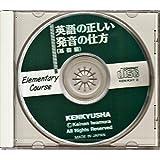 正しい発音の仕方基礎編CD (<CD>)