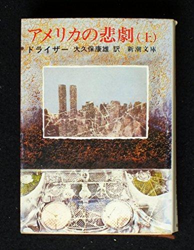 アメリカの悲劇(上) (新潮文庫 赤)
