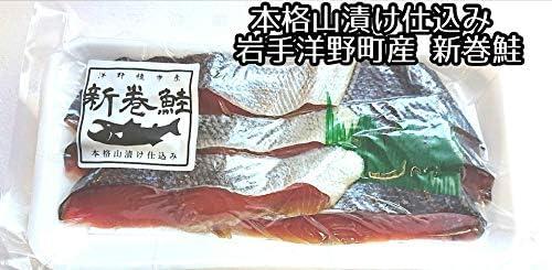 産直丸魚 特選 岩手の新巻鮭【新 物】切り身パック300g 4-8切入(2018秋季漁獲秋鮭使用) 鮭 さけ あらまきさけ