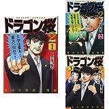 ドラゴン桜2 1-3巻 新品セット (クーポン「BOOKSET」入力で+3%ポイント)