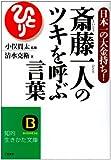 「斎藤一人のツキを呼ぶ言葉」清水 克衛 小俣 貫太