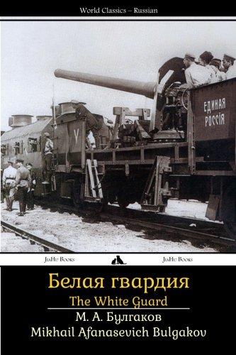 The White Guard: Belaya Gvardiya (Russian Edition)