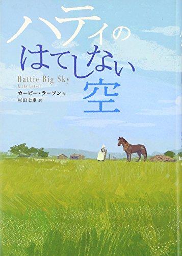 ハティのはてしない空 (鈴木出版の海外児童文学 この地球を生きる子どもたち)