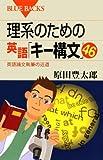 理系のための英語「キー構文」46―英語論文執筆の近道 (ブルーバックス)