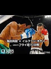 亀田興毅×イルファン・オガー(2007) フライ級10回戦