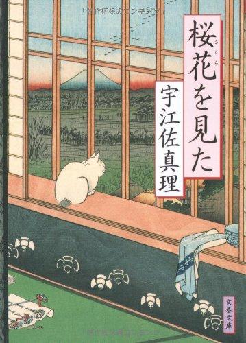 桜花(さくら)を見た (文春文庫)