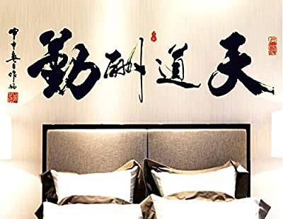 Amaonm® Removable Glow in the Dark Chinese Words Wall Decals Luminous Light Inspirational Quotes Wall Stickers Murals Home Art Decor for Living Room Classroom Offices
