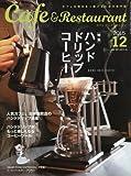 カフェ&レストラン 2015年 12 月号 [雑誌]