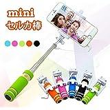 新型ミニセルカ棒 mini自撮り棒 有線セルフィースティック iphone対応 (ブラック) [並行輸入品]